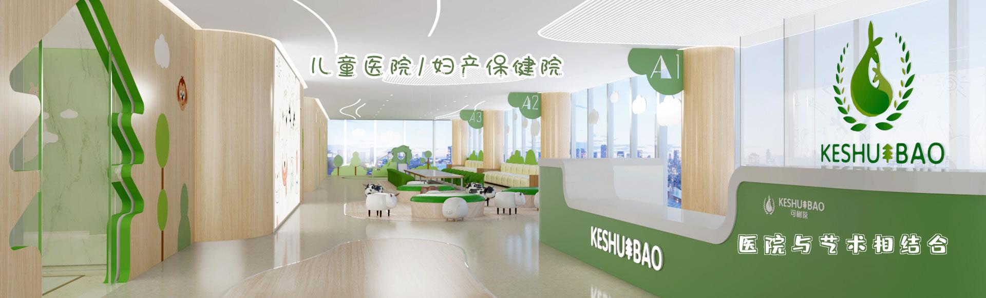 儿童医院/妇幼保健院